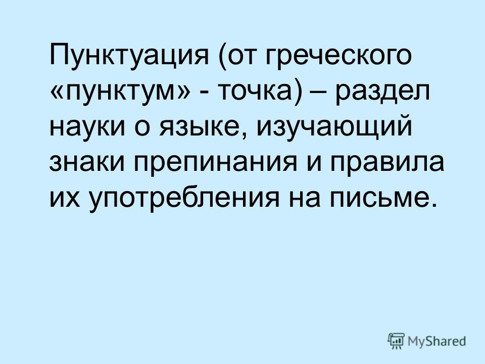 Пунктуация (от греческого «пунктум» - точка) – раздел науки о языке, изучающий знаки препинания и правила их употребления на письме.