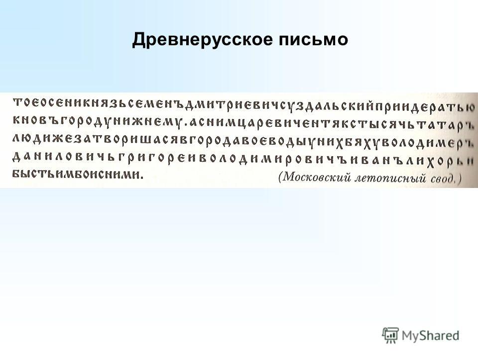 Древнерусское письмо