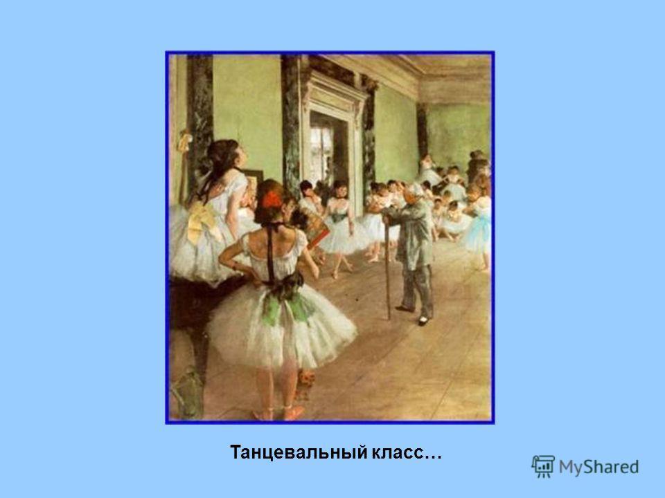 Танцевальный класс…