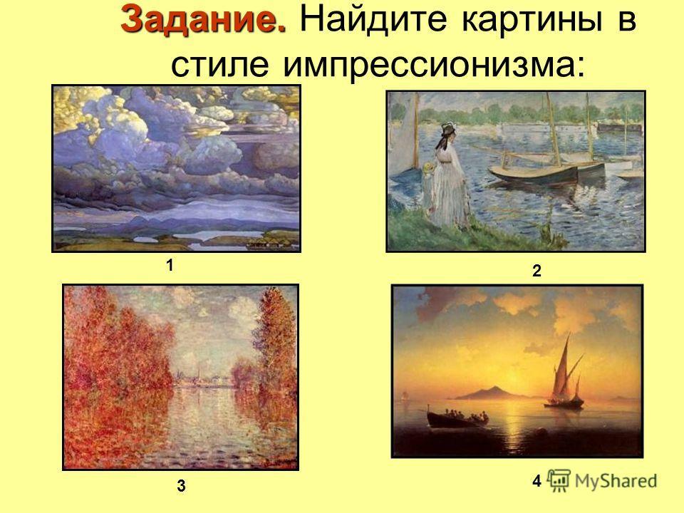 Задание. Задание. Найдите картины в стиле импрессионизма: 1 2 3 4