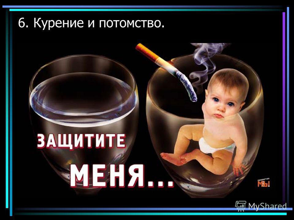 6. Курение и потомство.