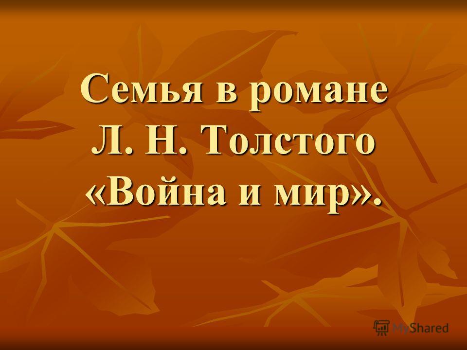 Семья в романе Л. Н. Толстого «Война и мир».