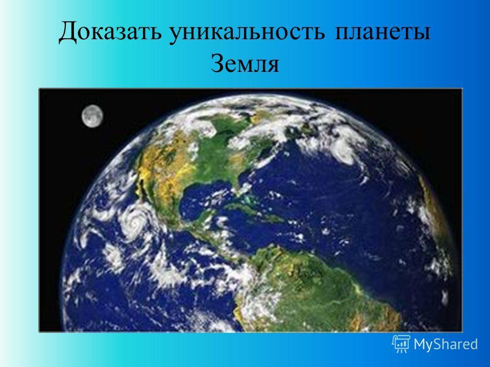 Доказать уникальность планеты Земля