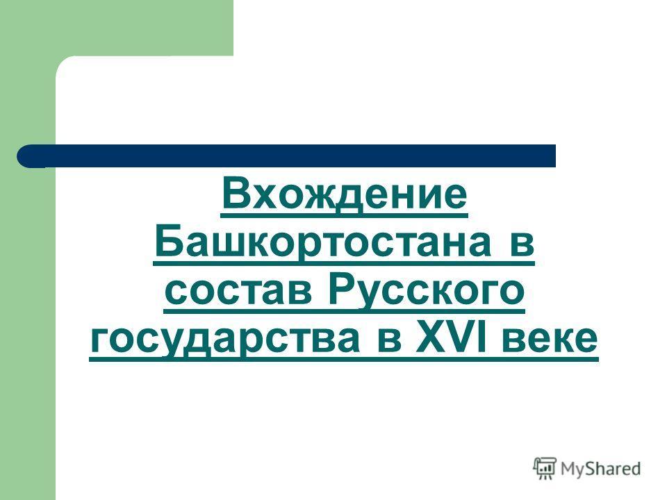 Вхождение Башкортостана в состав Русского государства в XVI веке