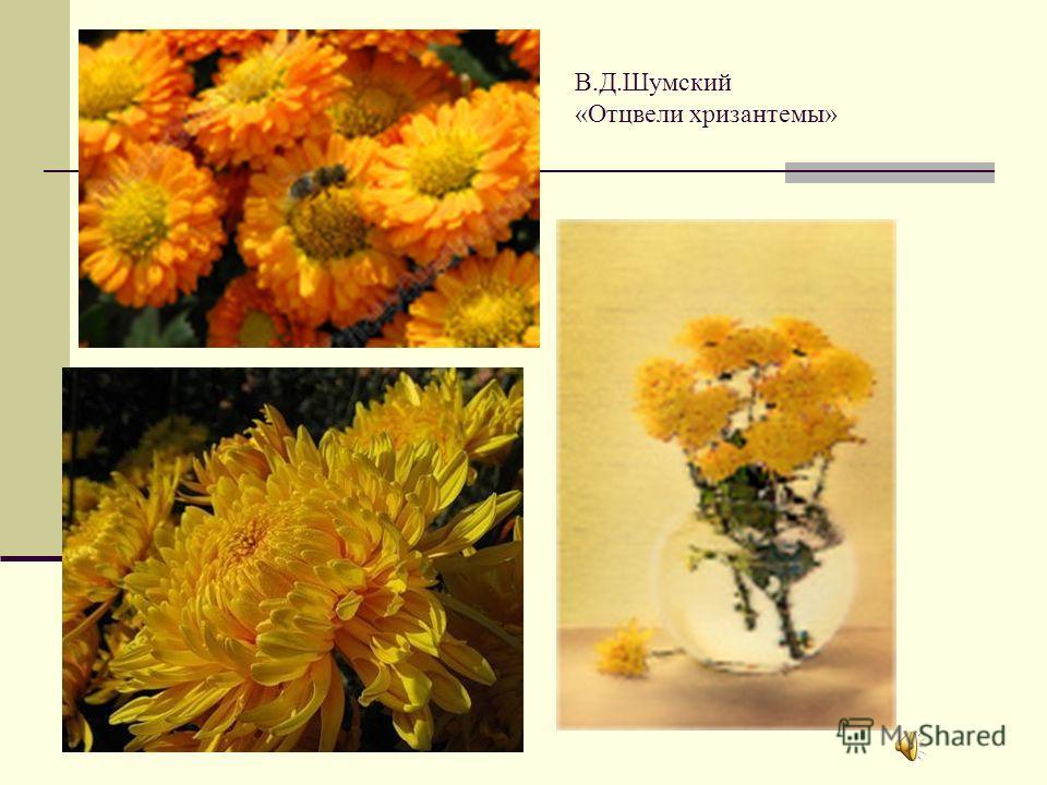 В.Д.Шумский «Отцвели хризантемы»