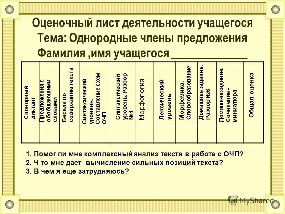 Составление схем ОЧП