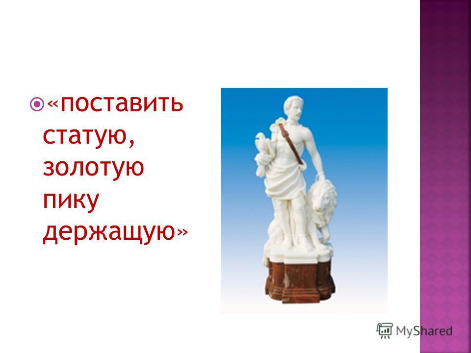 «поставить статую, золотую пику держащую»