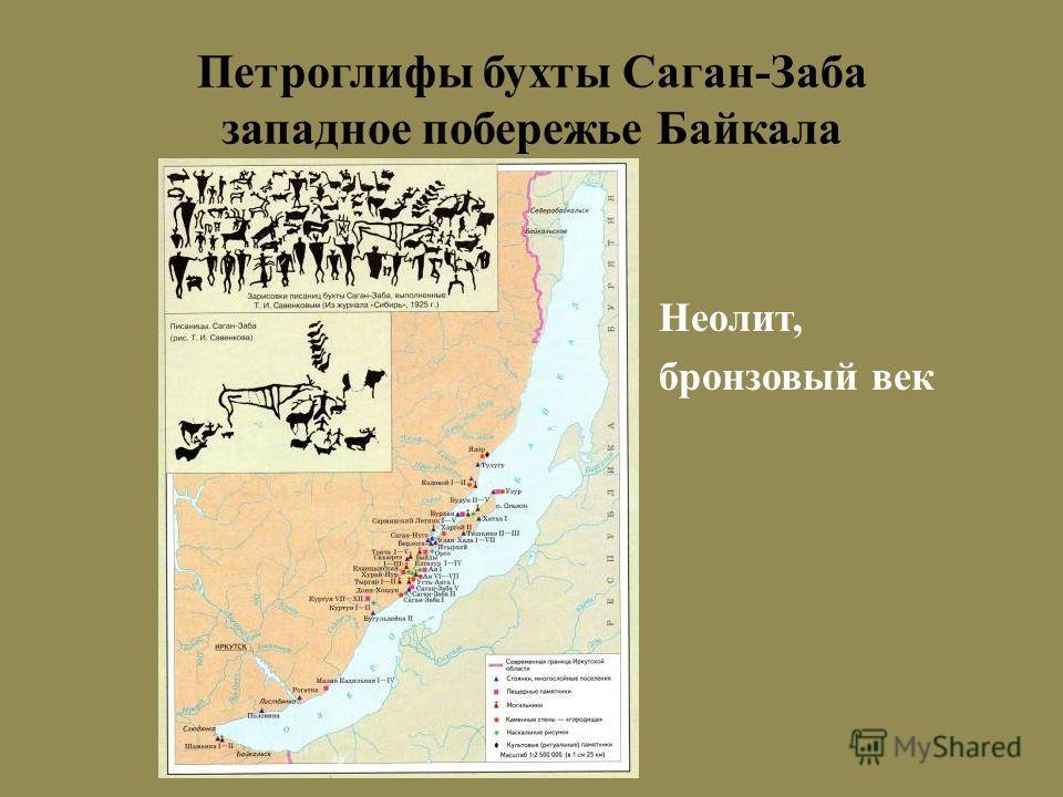 Петроглифы бухты Саган-Заба западное побережье Байкала Неолит, бронзовый век