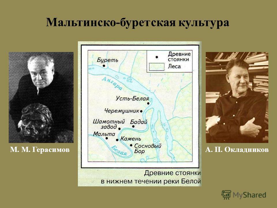 Мальтинско-буретская культура А. П. Окладников М. М. Герасимов