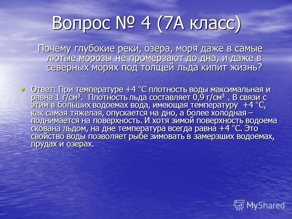 Вопрос 4 (7А класс) Почему глубокие реки, озера, моря даже в самые лютые морозы не промерзают до дна, и даже в северных морях под толщей льда кипит жизнь? Почему глубокие реки, озера, моря даже в самые лютые морозы не промерзают до дна, и даже в севе