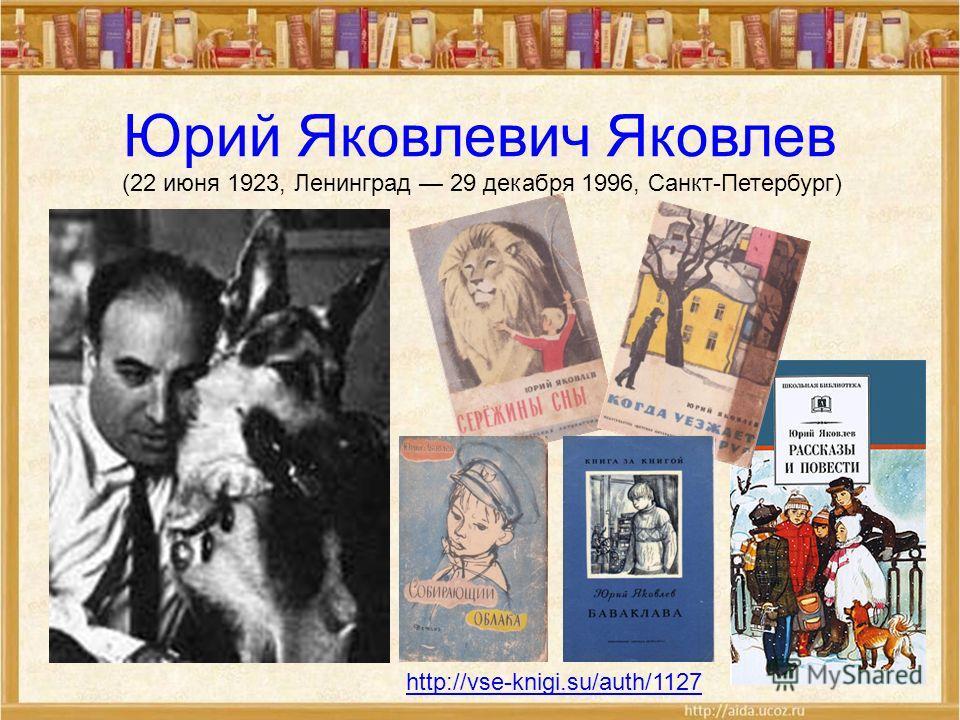 Юрий Яковлевич Яковлев (22 июня 1923, Ленинград 29 декабря 1996, Санкт-Петербург) http://vse-knigi.su/auth/1127