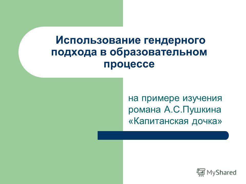 Использование гендерного подхода в образовательном процессе на примере изучения романа А.С.Пушкина «Капитанская дочка»