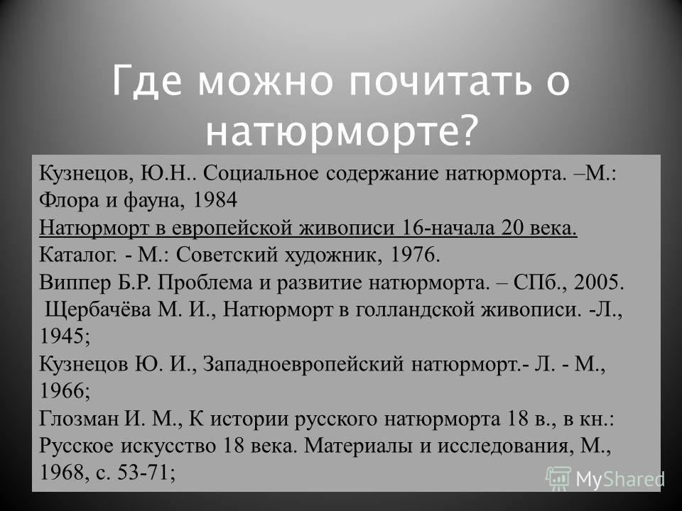 Где можно почитать о натюрморте? http://ec-dejavu.ru/n/Nature_morte.html http://scit.boom.ru/iskustvo/iskustvo_italii18.htm http://art.1september.ru/articlef.php?ID=20060160 2 http://www.vcc.ru/reshenie/2003-3/23 http://bibliotekar.ru/kholland/8.htm