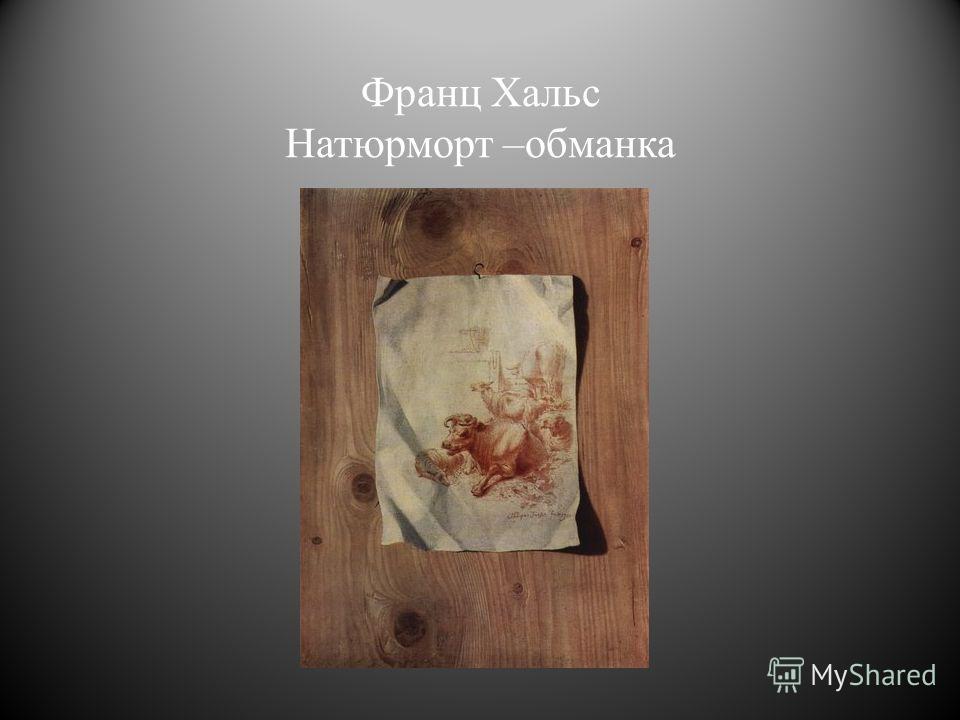 Франц Хальс Натюрморт –обманка