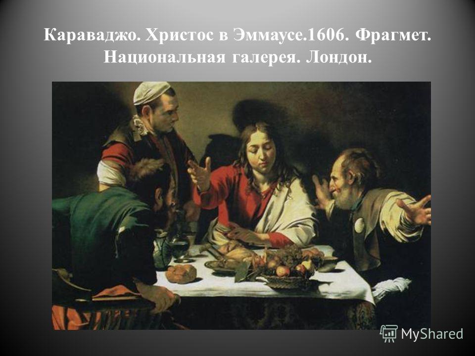 Караваджо. Христос в Эммаусе.1606. Фрагмет. Национальная галерея. Лондон.