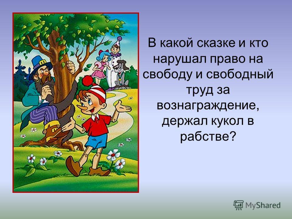 В какой сказке и кто нарушал право на свободу и свободный труд за вознаграждение, держал кукол в рабстве?