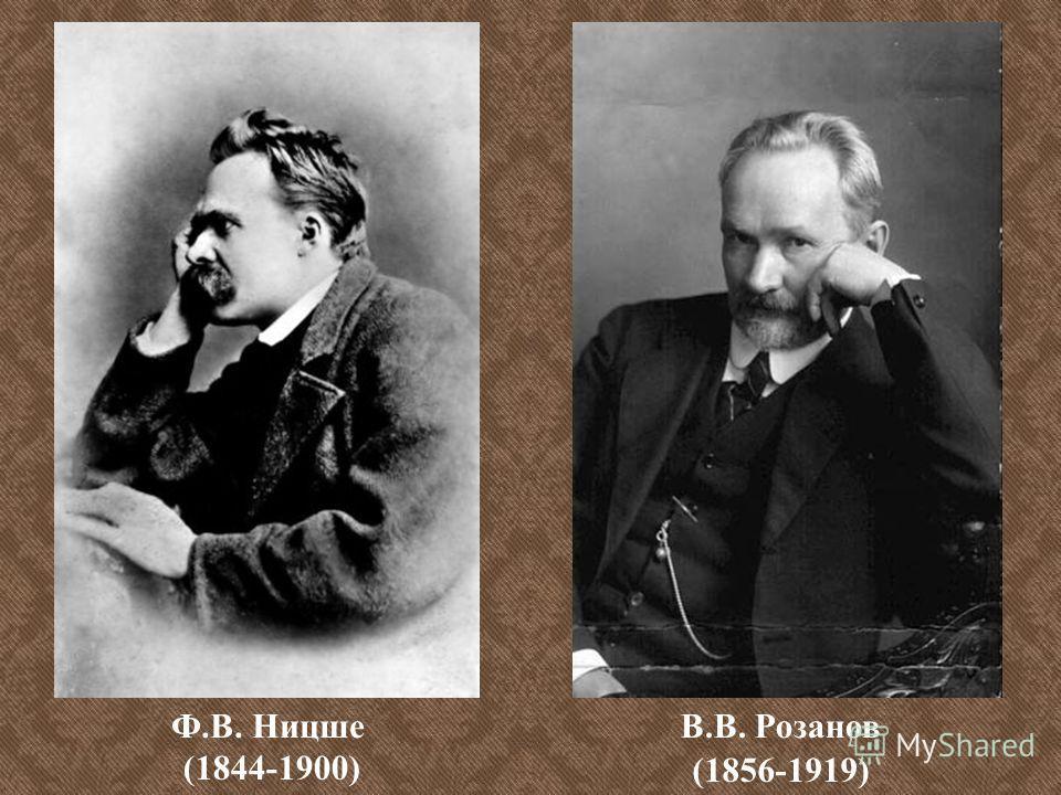 В.С. Соловьев (1853-1900) Н.А. Бердяев (1874-1948)