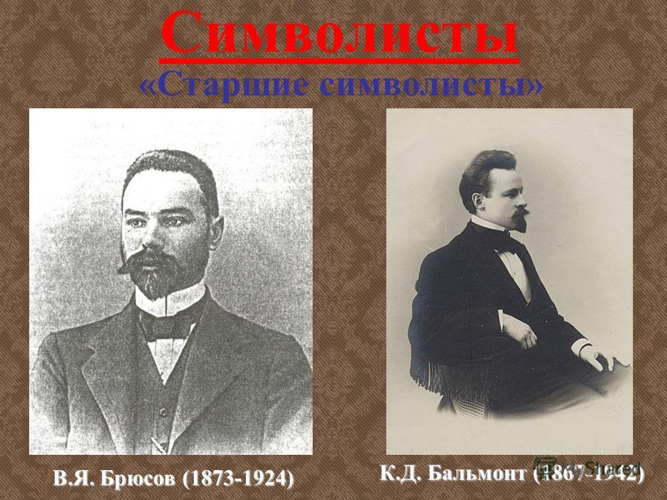 «Художники и поэты… должны стать жрецами и пророками…» В. Соловьев