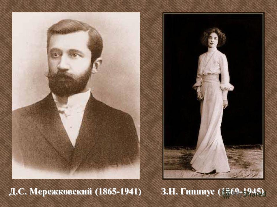 Символисты «Старшие символисты» В.Я. Брюсов (1873-1924) К.Д. Бальмонт (1867-1942)