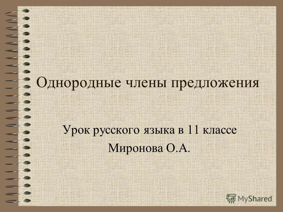 Однородные члены предложения Урок русского языка в 11 классе Миронова О.А.