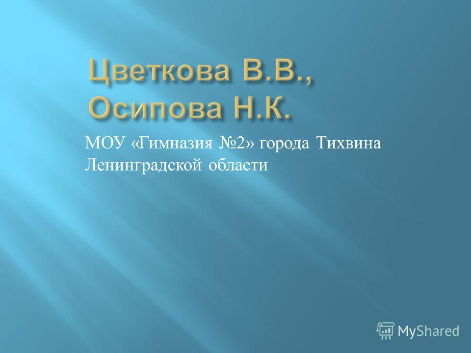 МОУ « Гимназия 2» города Тихвина Ленинградской области