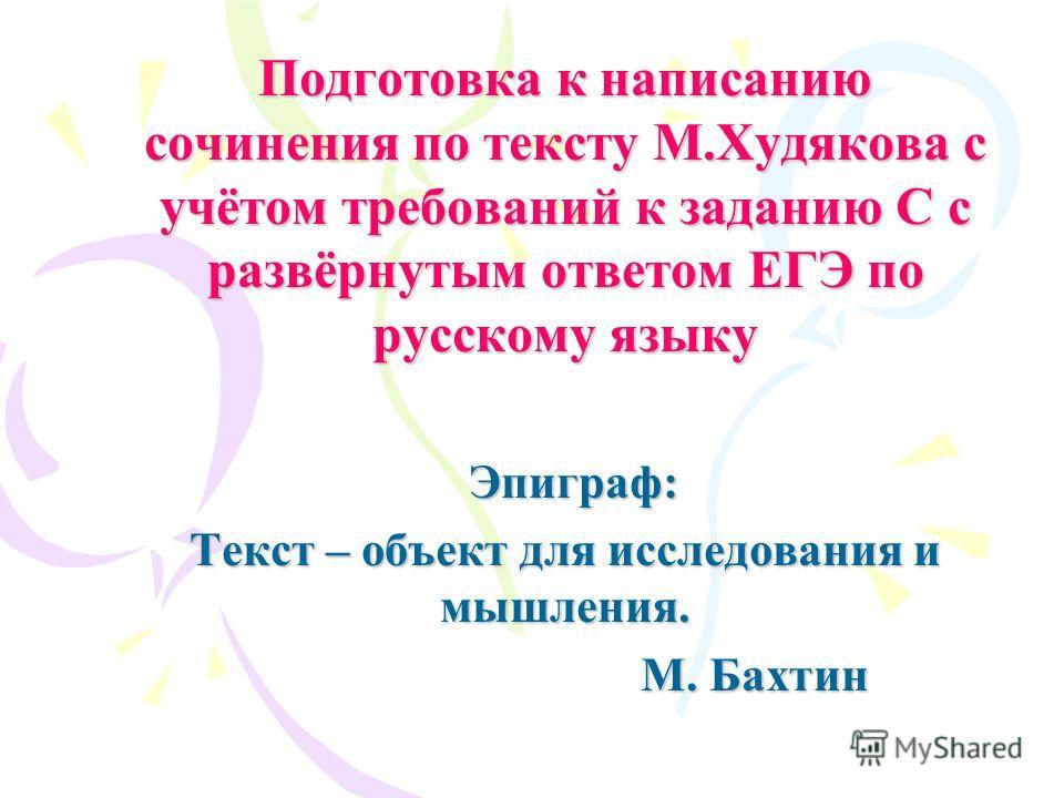 сочинения по русскому языку к егэ: