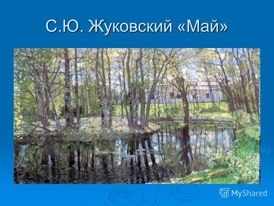С.Ю. Жуковский «Май»