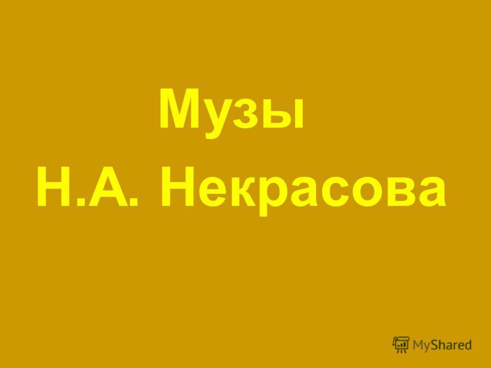 Музы Н.А. Некрасова