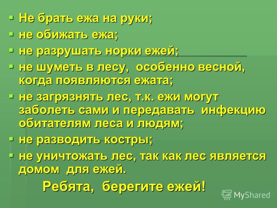 Не брать ежа на руки; Не брать ежа на руки; не обижать ежа; не обижать ежа; не разрушать норки ежей; не разрушать норки ежей; не шуметь в лесу, особенно весной, когда появляются ежата; не шуметь в лесу, особенно весной, когда появляются ежата; не заг
