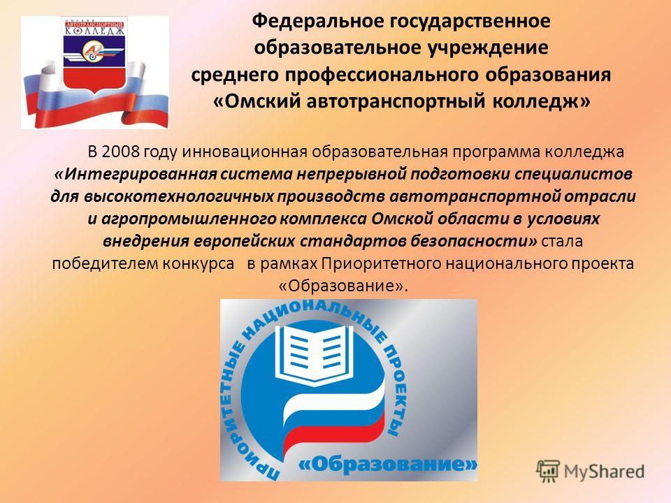 Федеральное государственное образовательное учреждение среднего профессионального образования «Омский автотранспортный колледж» В 2008 году инновационная образовательная программа колледжа «Интегрированная система непрерывной подготовки специалистов