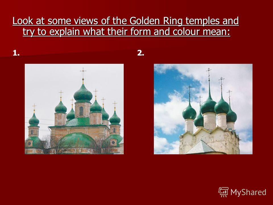 Look at some views of the Golden Ring temples and try to explain what their form and colour mean: 1.2.