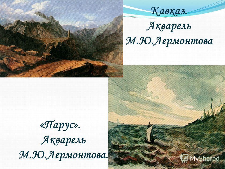 «Парус». Акварель М.Ю.Лермонтова. Кавказ. Акварель М.Ю.Лермонтова