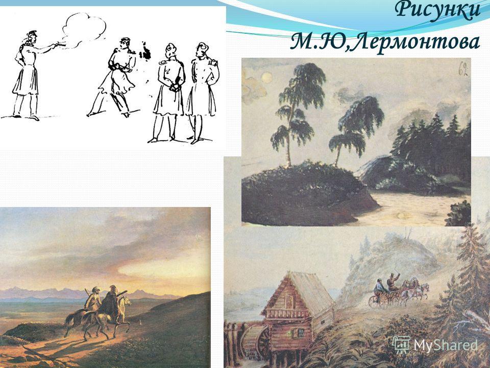Рисунки М.Ю,Лермонтова