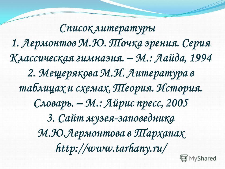 Мещерякова М.И. Литература в