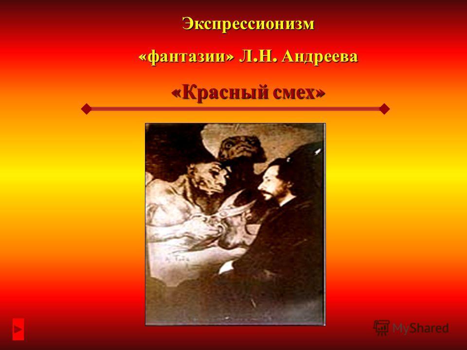 Экспрессионизм « фантазии » Л. Н. Андреева « Красный смех »