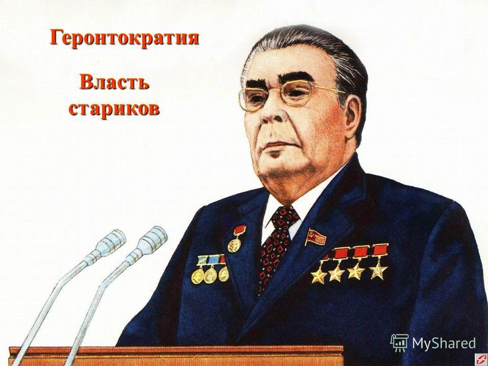 ГеронтократияГеронтократия Власть стариков