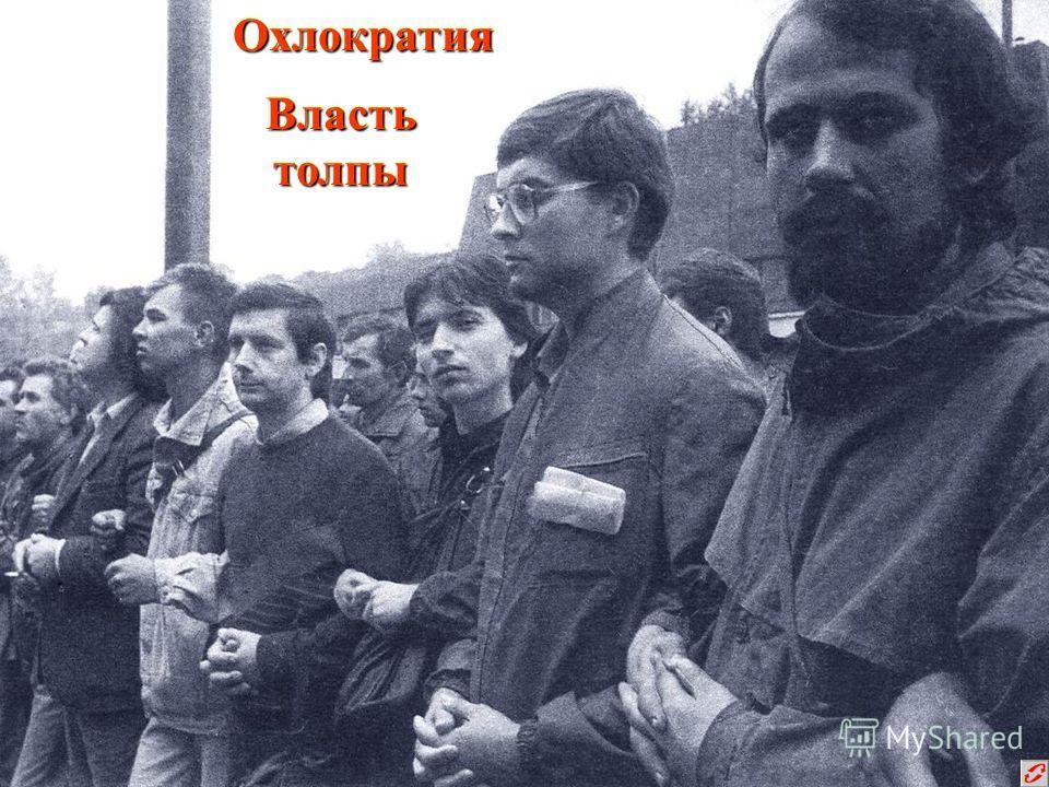 ОхлократияОхлократия Власть толпы