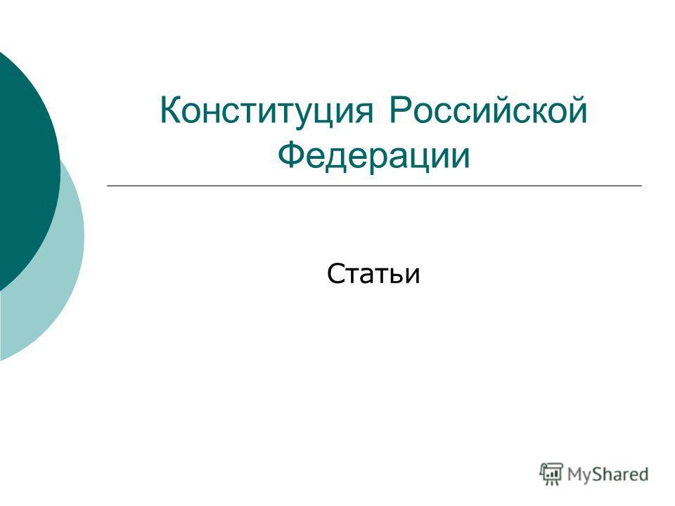 Конституция Российской Федерации Статьи