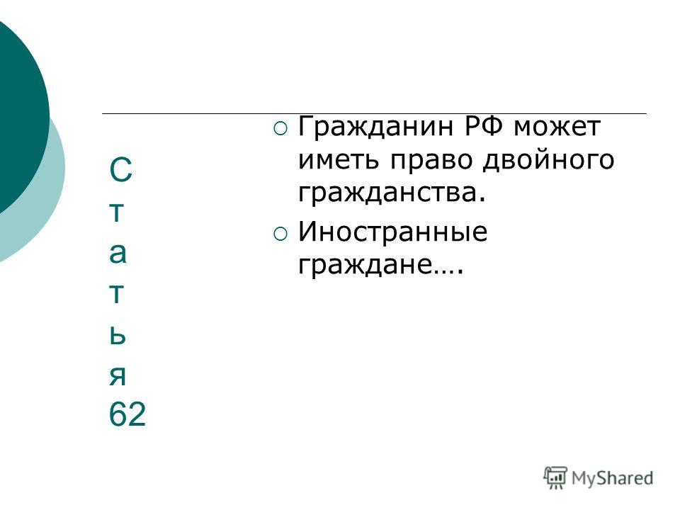 С т а т ь я 62 Гражданин РФ может иметь право двойного гражданства. Иностранные граждане….