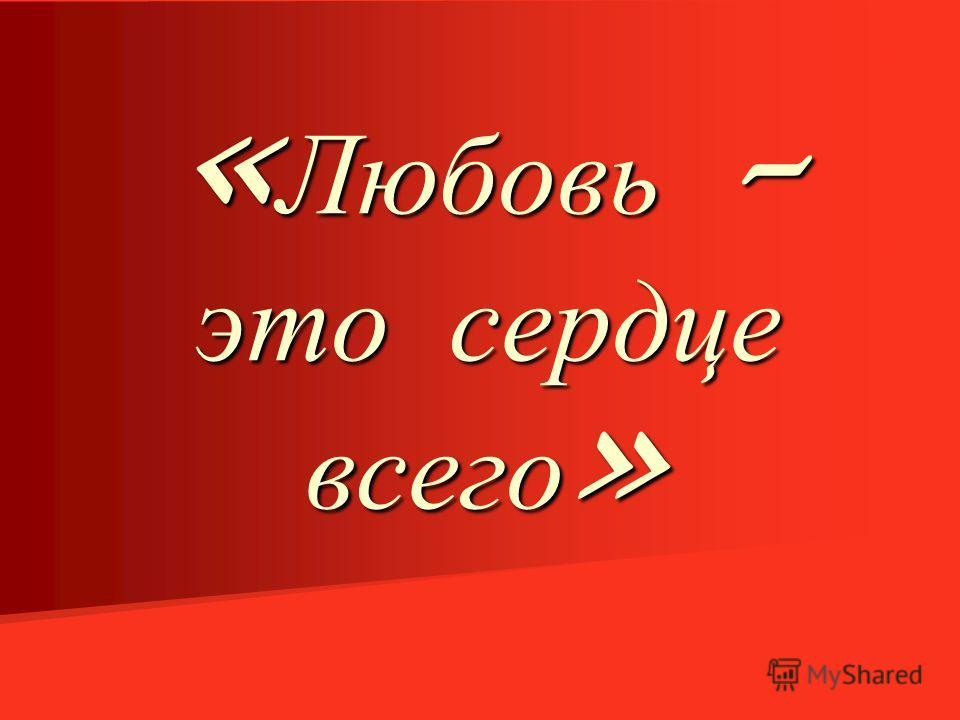 « Любовь – это сердце всего »
