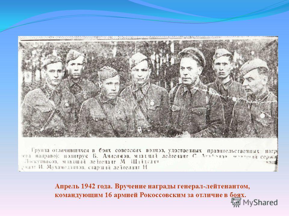 Апрель 1942 года. Вручение награды генерал-лейтенантом, командующим 16 армией Рокоссовским за отличие в боях.