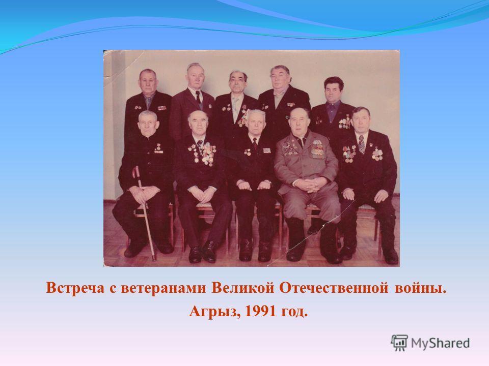 Встреча с ветеранами Великой Отечественной войны. Агрыз, 1991 год.