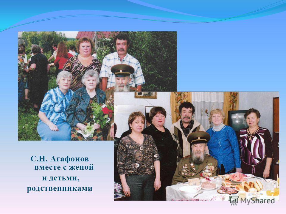 С.Н. Агафонов вместе с женой и детьми, родственниками