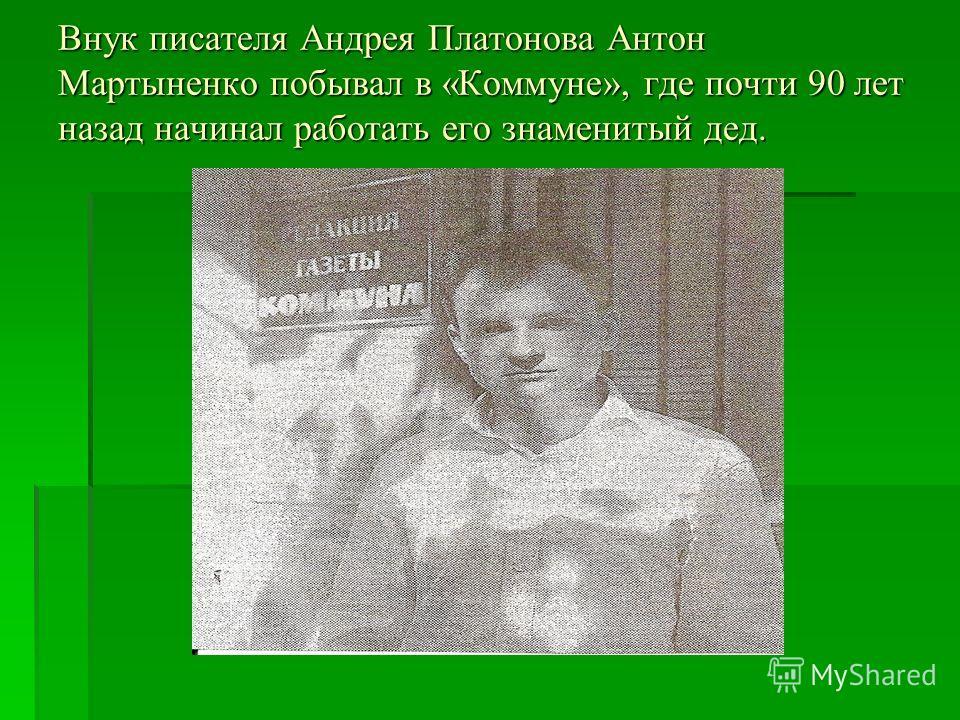 Внук писателя Андрея Платонова Антон Мартыненко побывал в «Коммуне», где почти 90 лет назад начинал работать его знаменитый дед.