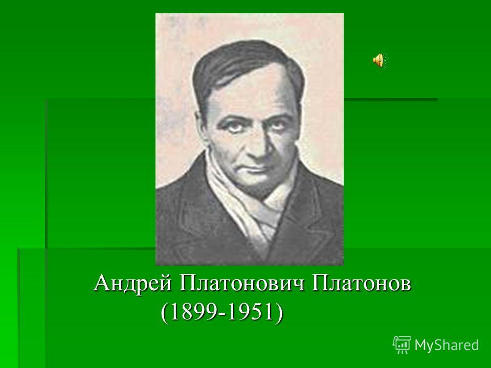 Андрей Платонович Платонов Андрей Платонович Платонов (1899-1951) (1899-1951)