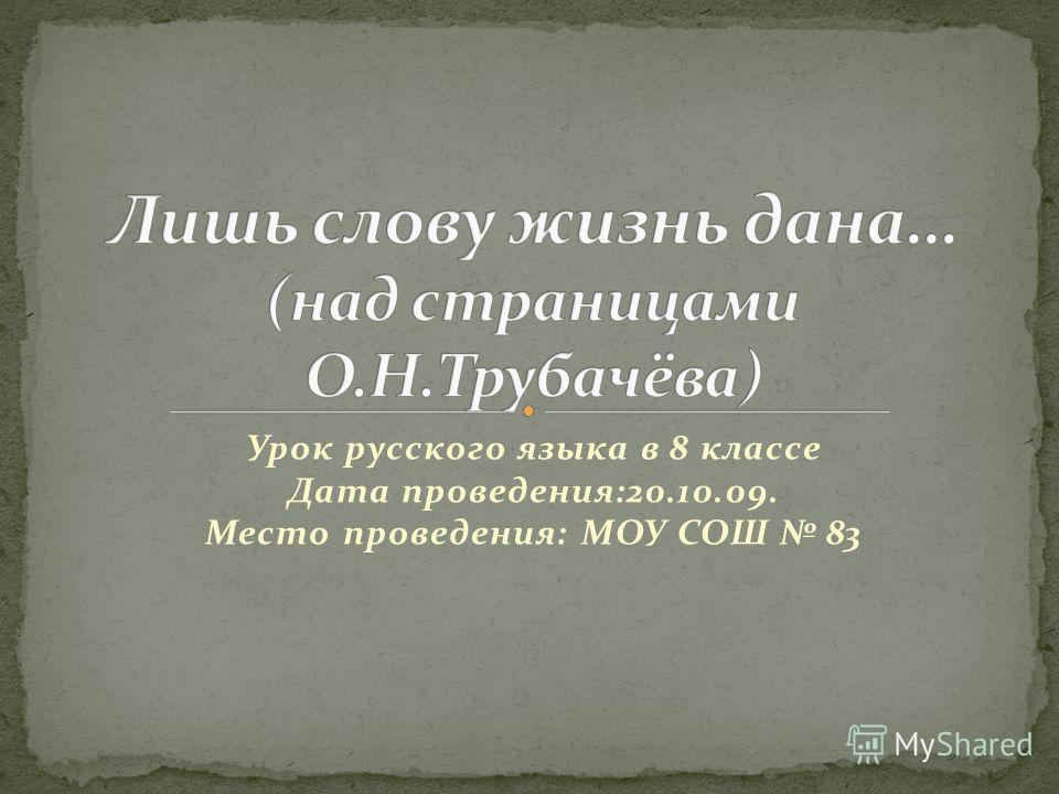 Урок русского языка в 8 классе Дата проведения:20.10.09. Место проведения: МОУ СОШ 83