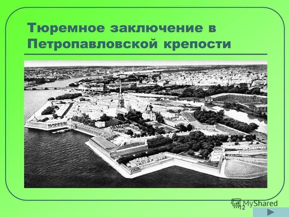 12 Тюремное заключение в Петропавловской крепости