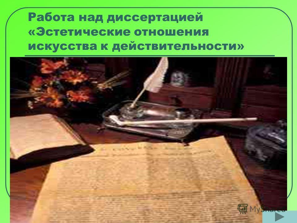 Презентация на тему Николай Гаврилович Чернышевский Жизнь  8 8 Работа над диссертацией Эстетические отношения искусства к действительности