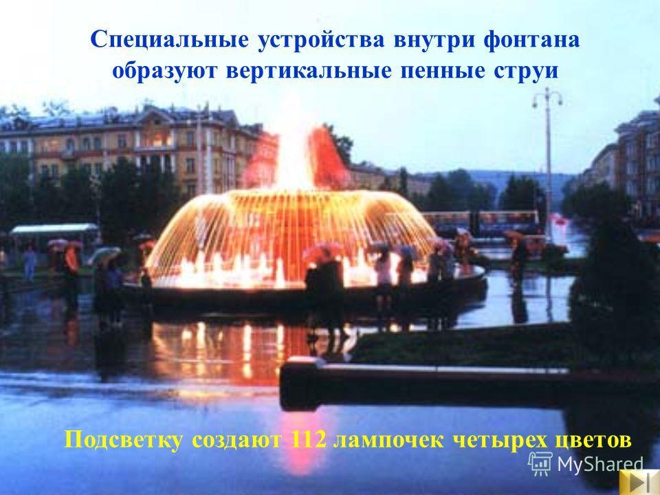Особой гордостью кемеровчан пользуется открытый 1 мая 1997 г. после реконструкции светомузыкальный фонтан