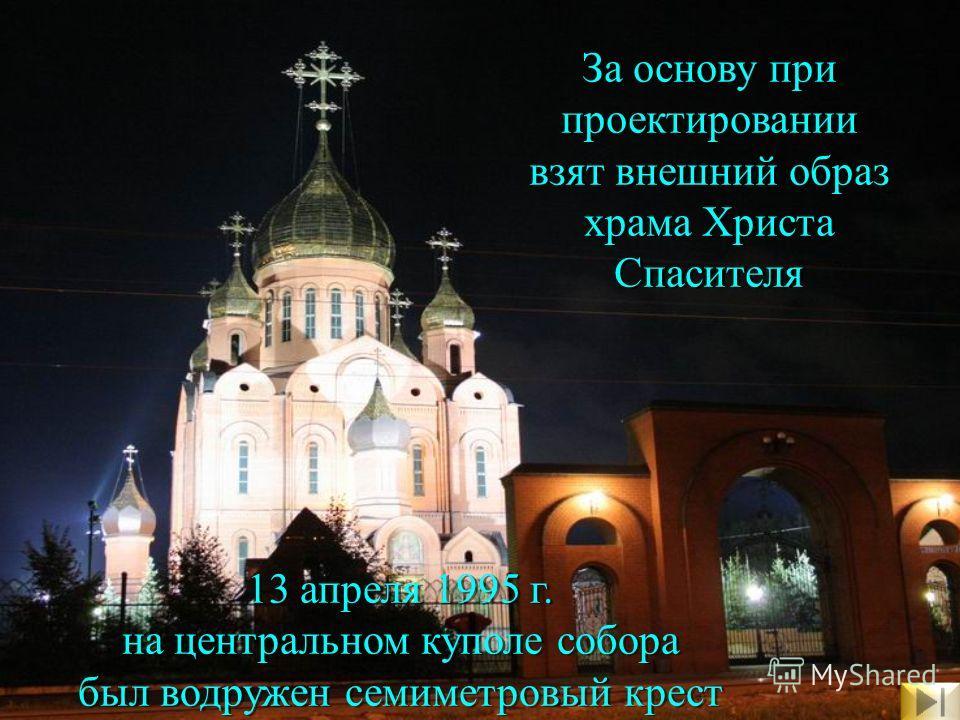 В декабре 1989 г. началось строительство Знаменского кафедрального собора (настоятелем назначается священник Владимир Курлюта) В декабре 1989 г. началось строительство Знаменского кафедрального собора (настоятелем назначается священник Владимир Курлю